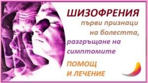 Шизофрения. Симптоми, признаци, причини, видове
